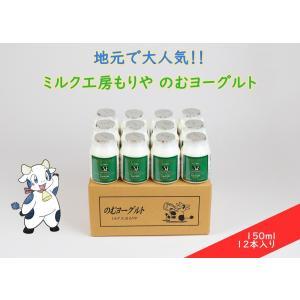 ミルク工房もりや 飲むヨーグルト Aセット のむヨーグルト150ml 12本|milkkoubou