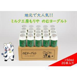 ミルク工房もりや 飲むヨ-グルト Bセット のむヨーグルト150ml 20本|milkkoubou