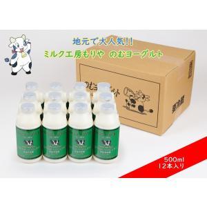 ミルク工房もりや 飲むヨーグルト Dセット のむヨーグルト500ml 12本|milkkoubou