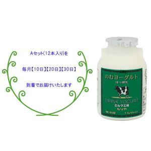 ミルク工房もりや 飲むヨーグルト 定期購買 頒布会 1ヶ月 のむヨーグルト150ml 12本 3回発送 milkkoubou