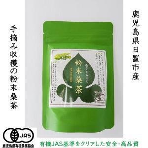 粉末桑茶 有機栽培 100g 3袋セット|milkkoubou