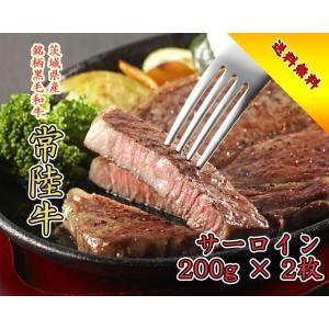 常陸牛 サーロインステーキ 200g 2枚 銘柄牛|milkkoubou