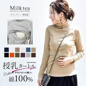 授乳服 人気  コットンカラータートル 1点までメール便可  安い タートル 授乳|milktea-mm