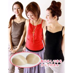 マタニティ 授乳服 カップ付 キャミ  カップ付きビューティキャミ(カップ取外し可)|milktea-mm
