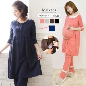 授乳服 マタニティ パールママパジャマ(当て布、上下セット)|milktea-mm