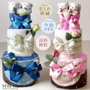 送料無料 おむつケーキ 高級オーガニックコットン「ロロ&ココ」名入れ刺繍対応