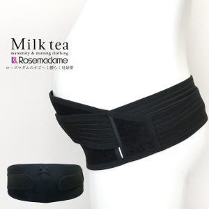 マタニティ 日本製 すご〜く腰らく妊婦帯 ワンタッチ調節可能 スリムなベルトと通し穴ですっきり 腹帯 敏感肌  腰痛 安い|milktea-mm