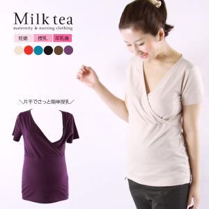 マタニティ 授乳服 インナー 半袖キューティママシャツ 2点までメール便可|milktea-mm