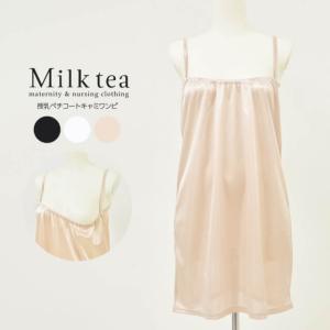 マタニティ 授乳服  ペチコート キャミ 授乳ペチコートキャミワンピ 2点までメール便可|milktea-mm