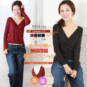 マタニティ 授乳服 インナー  あったか軽い こだわりママシャツ(10分袖) 2点までメール便可|milktea-mm