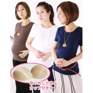 マタニティ 授乳服 カップ付   カップ付きビューティラウンドT(カップ取外し可)|milktea-mm