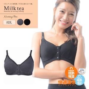 マタニティ 授乳  快適温感 賢い授乳ハーフトップブラ 2点までメール便可  接触冷感 ひんやり 冷感|milktea-mm