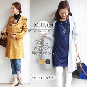 授乳服 マタニティ 美シルエット コーディガン ジャケット カーデ、抱っこ、ママコート|milktea-mm