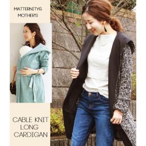 授乳服 マタニティ ママコート ケーブルニット・コーディガン・ロングカーデ>カーデ、抱っこ、ママコート|milktea-mm