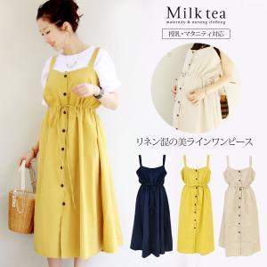 マタニティ 授乳服 ワンピース  リネンオーバーワンピース マタニティ 服|milktea-mm