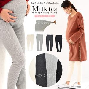 マタニティ 服 もっちりコットン リブレギンス 1枚までメール便可 10分丈 マタニティ リブレギンス 安い 冬 マタニティウエア|milktea-mm