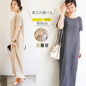SALE 授乳服 マタニティ ワンピース グレースシルキーロングワンピース 着丈が選べる ジッパータイプの授乳口 安い|milktea-mm