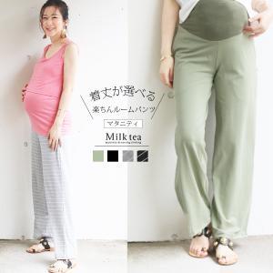 SALE マタニティ 着丈が選べるコットンリラックスパンツ 産前産後OK 年中素材 安い パンツ 妊婦 ルームウェア パジャマ milktea-mm