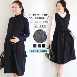 授乳服 マタニティ シンプル&知的&綺麗ジャンパースカート ボタンタイプの授乳口 事務服 安い|milktea-mm
