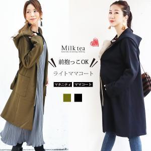 マタニティ ママコート 前抱っこ対応 落ち感綺麗なフーテッドジャージーコート 装着不要 簡単着脱 安い|milktea-mm