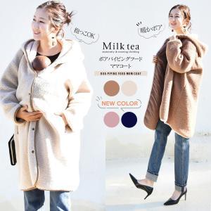 SALE ママコート アウター メルボアパインピングフードコート 前抱っこOK ママアウター マタニティ 妊娠 出産 妊婦服 レディース 安い|milktea-mm