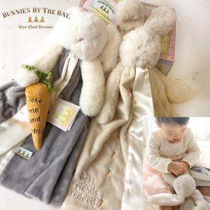 ベビー Bunnies By The Bay バニーズバイザベイ 赤ちゃんの安心毛布 ねんね抱っこ毛布 0歳から security blanket 寝かしつけ 卒乳 新生児 ぬいぐるみ|milktea-mm