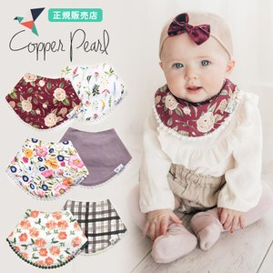 Copper Pearl コッパーパール ファッションビブ 2枚セット 1枚までネコポス可 スタイ 正規品 よだれかけ 出産祝い 女の子 男の子 安い|milktea-mm