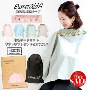 授乳ケープ Esmeralda エスメラルダ タッセル授乳ケープ 収納ポーチ2点セット1点までネコポス可♪ 日本製 ベビー ワイヤー入り ポンチョ おしゃれ 母乳|milktea-mm