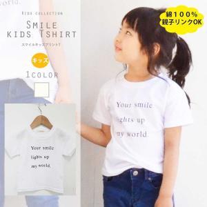 キッズ スマイルプリントTシャツ 2点までメール便可|milktea-mm