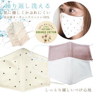 オーガニックコットン紐調整機能パーツ付き大人用マスク 10枚までメール便可 返品交換キャンセル不可 肌ケア 布 洗える 花粉 綿 立体 安い|milktea-mm