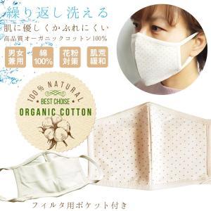 肌に優しいオーガニックコットン100%立体マスク大人用マスク 6枚までメール便可 白フィルタポケット 綿 安い|milktea-mm