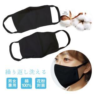 肌に優しいコットン100%立体黒マスク大人用マスク 6枚までメール便可 肌ケア 布 フィルタポケット 大人 綿 立体 敏感肌 肌荒れ 安い|milktea-mm