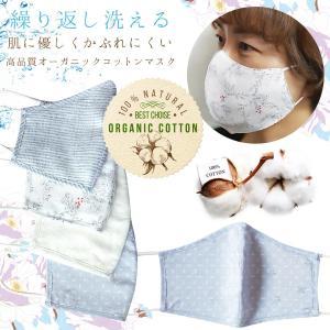 オーガニックコットン100%立体刺繍マスク 大人用 6枚までメール便可 白 肌ケア 布 洗える 安い|milktea-mm