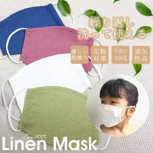 KIDS リネン100%立体子供用マスク 10枚までメール便可 洗える 布 男女 夏 涼 通気性 繰り返し 安い|milktea-mm