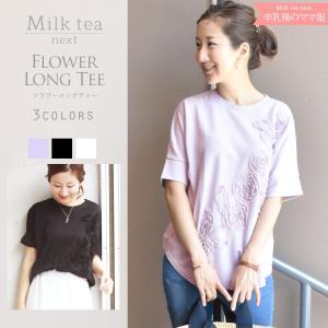 Milktea next フラワーモチーフロングTee 秋 冬 安い|milktea-mm