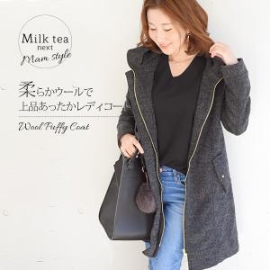 <Milk tea next>ウール・パフィーコート※11/19まで早割!20〜発送(|milktea-mm