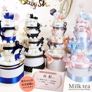 おむつケーキ ママに贈る世界に一つオリジナル高級おむつケーキ「GRANDE」授乳服 日本製 おもちゃ 出産祝い ベビーシャワー diapercake おむつタワー|milktea-mm