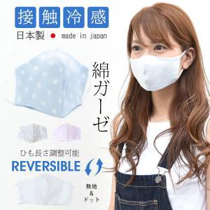 日本製 接触冷感 ひも調整可能リバーシブルマスク 大人用サイズ 6枚までメール便可 返品交換 キャンセル不可 ひんやり 吸水速乾 夏 洗濯 男女兼用 安い|milktea-mm