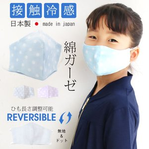 日本製 接触冷感 ひも調整可能リバーシブルマスク 子供用サイズ 10枚までメール便可 洗える 夏用 涼しい ひんやり 冷感 安い|milktea-mm