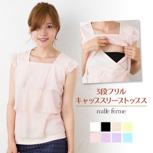 ミルフェルム 授乳服 3段フリルキャップスリーブトップス 半袖 夏 日本製 産後 母乳育児服 安い 可愛い|milleferme