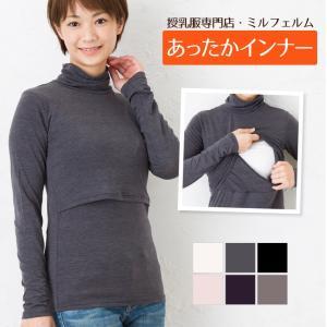 送料無料 ミルフェルム 授乳服  あったか タートルネック 安い ママ服 暖か インナー|milleferme