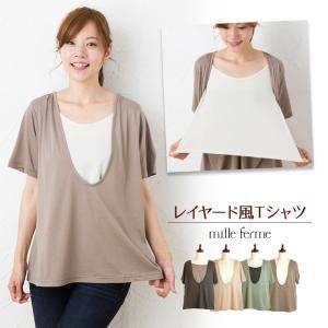 ミルフェルム おしゃれ 授乳服 シンプルレイヤード風Tシャツ 安い 可愛い 夏 半袖 トップス 着る 授乳ケープ|milleferme