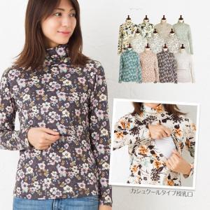 授乳服 花柄タートルネックTシャツ 安い おしゃれ 長袖 日本製 産後 安い 可愛い|milleferme