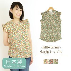 ミルフェルム 授乳服 小花柄ヘンリーネックトップス ノースリーブ 夏 日本製 産後 半額|milleferme