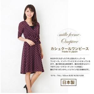 授乳服 ワンピース 安い カシュクールワンピース  日本製 産後 母乳育児服 可愛い ミルフェルム|milleferme