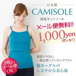 送料無料 産後 授乳服 キャミソール 日本製 授乳用インナー 夏 綿 モーダル ミルフェルム|milleferme