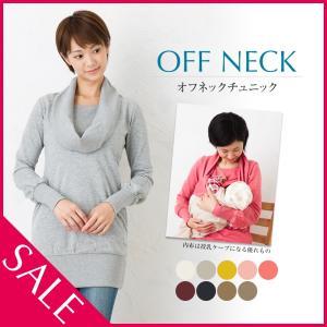 ミルフェルム 授乳服 オフネックドレープチュニック 安い 可愛い 着る 授乳ケープ|milleferme