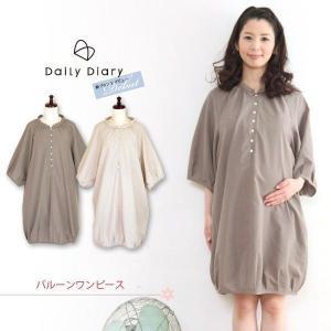 バルーンワンピース おしゃれ 妊婦服 マタニティ 半額セール お買い得 産前産後服 長く着られる DailyDiary|milleferme