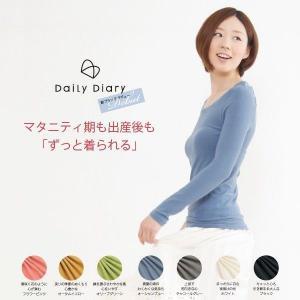 魔法の着心地 長袖丸首Tシャツ マタニティインナー 授乳服インナー 産前産後服 長く着られる DailyDiary SML Free フリーサイズ|milleferme