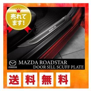 Mazda ロードスター USマツダ直輸入純正品 ND型 RFにも適合 MX-5 ロゴ入り ドアシル...